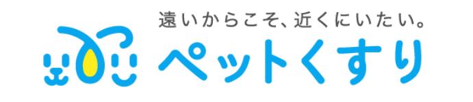 ペットくすりロゴ
