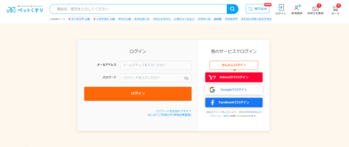 ペットくすりログイン画面 【 PC画面 】