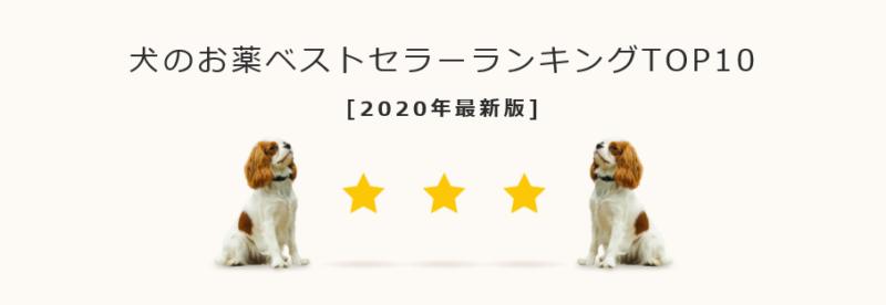 犬のお薬ベストセラー人気ランキングTOP10