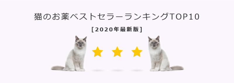 猫のお薬ベストセラー人気ランキングTOP10