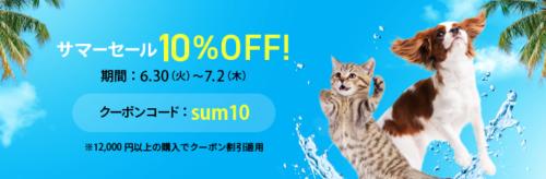 クーポンコード【 sum10 】