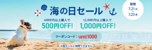 クーポンコード「umi1000」
