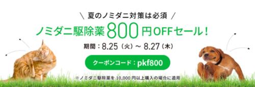 クーポンコード「pkf800」