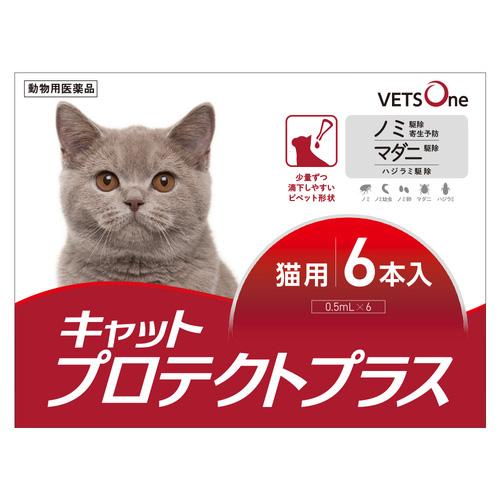 プロテクトプラス猫