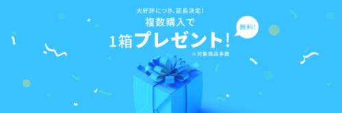 複数購入で1箱プレゼントキャンペーン