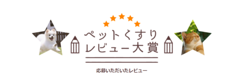 ペットくすりレビュー大賞キャンペーン