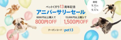 クーポンコード「pet13」