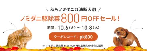 クーポンコード「pk800」