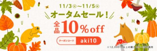 クーポンコード「aki10」
